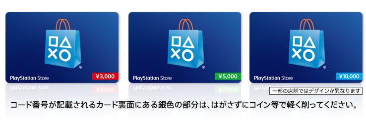 PSN_card_main_img_1