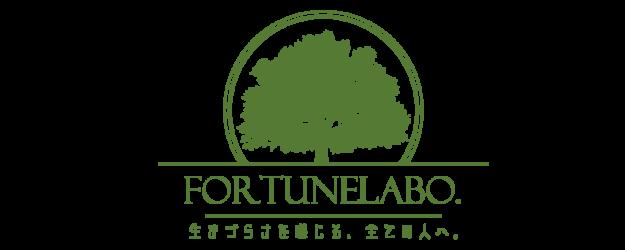FortuneLabo.